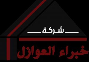 أحسن شركة معالجة التسربات بالعزل فى الرياض0533114231